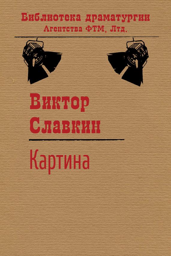Виктор Славкин - Картина