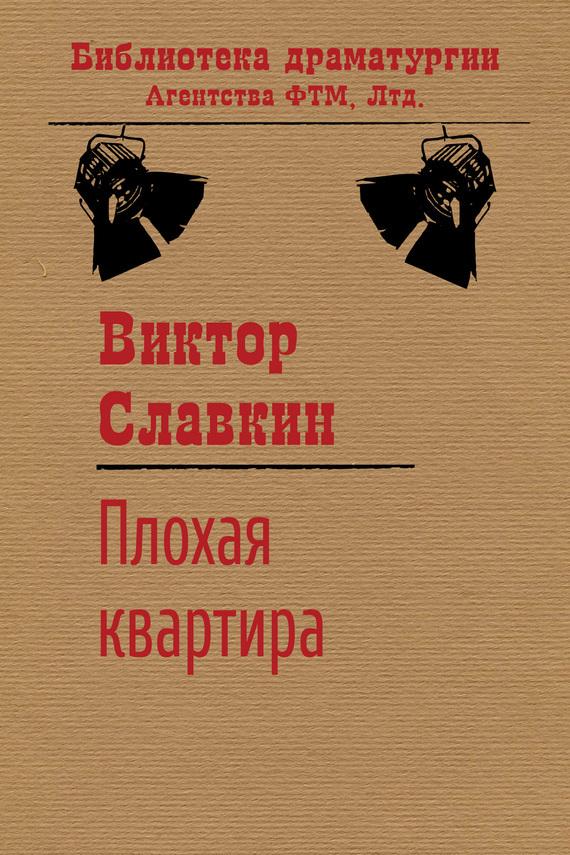 Виктор Славкин - Плохая квартира