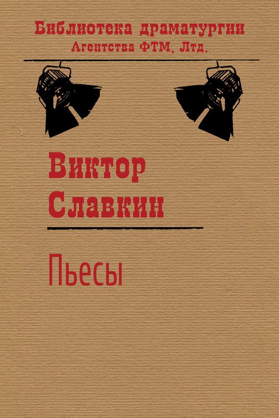 Виктор Славкин Пьесы (сборник) комедии пьесы