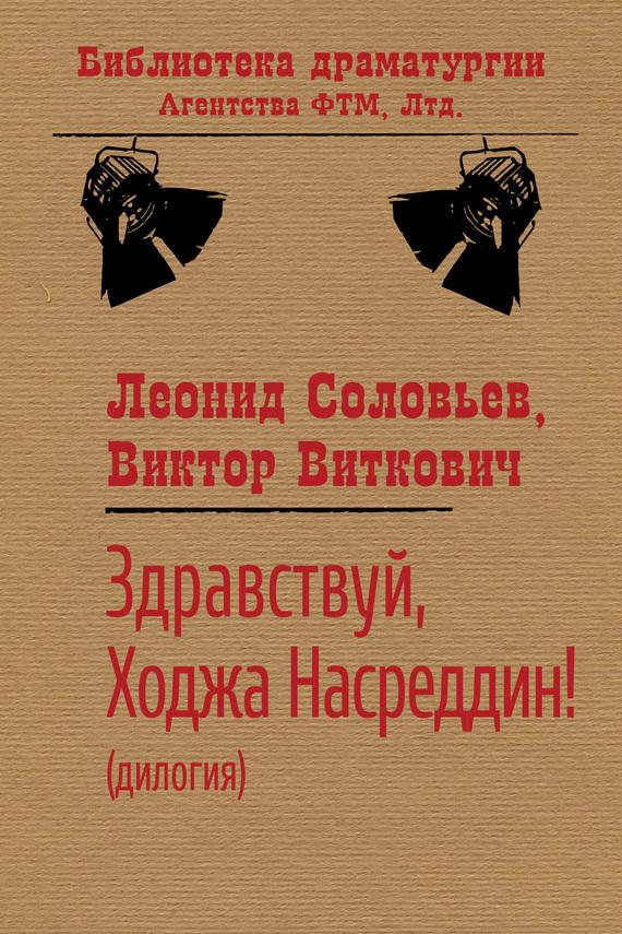 Леонид Соловьев Здравствуй, Ходжа Насреддин! одинцова л ходжа насреддин восточные притчи