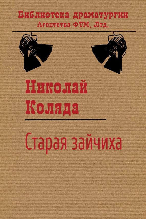 Николай Коляда - Старая зайчиха