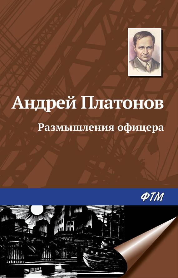 Андрей Платонов Размышления офицера андрей платонов маркун