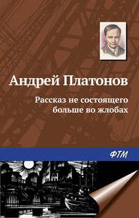 Платонов, Андрей  - Рассказ не состоящего больше во жлобах