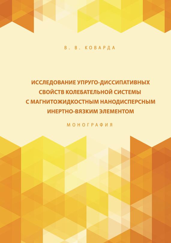 занимательное описание в книге В. В. Коварда