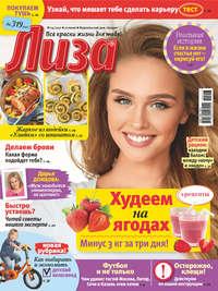 Отсутствует - Журнал «Лиза» №24/2017