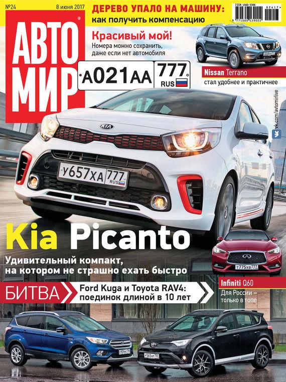 Отсутствует АвтоМир №24/2017 отсутствует автомир 36 2017