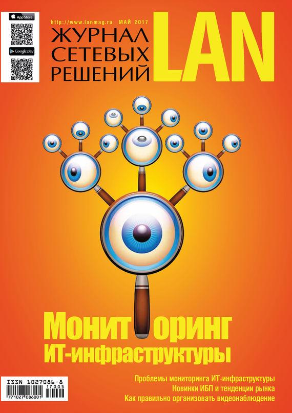 Открытые системы Журнал сетевых решений / LAN №05/2017 видеонаблюдение