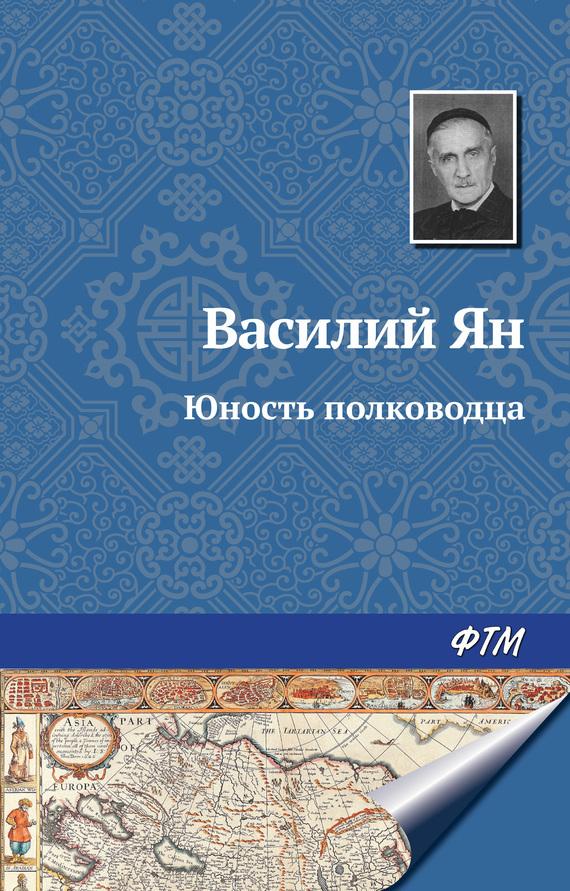 напряженная интрига в книге Василий Ян