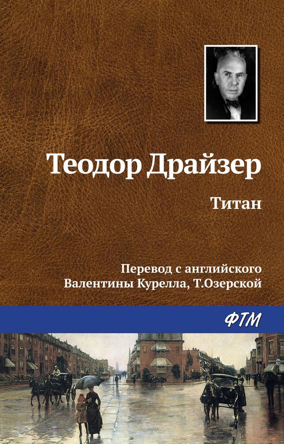 Теодор Драйзер бесплатно