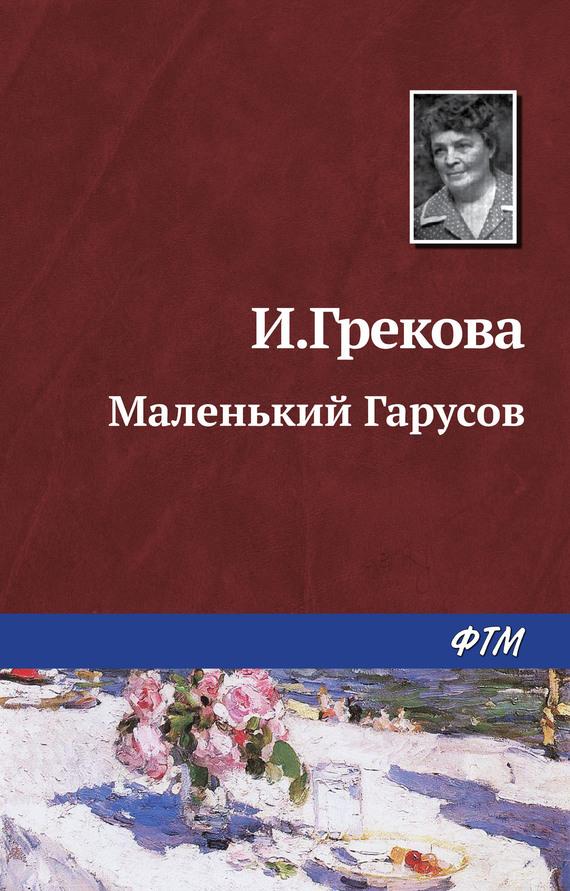 И. Грекова Маленький Гарусов и грекова маленький гарусов
