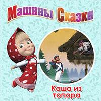 авторов, Коллектив  - Машины Сказки. Каша из топора