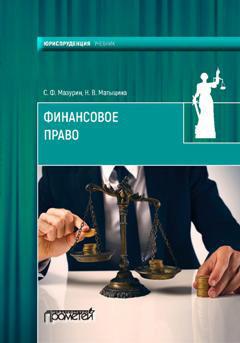С. Ф. Мазурин Финансовое право с ф мазурин административное право том ii