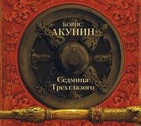 Акунин, Борис  - Седмица Трехглазого (сборник)
