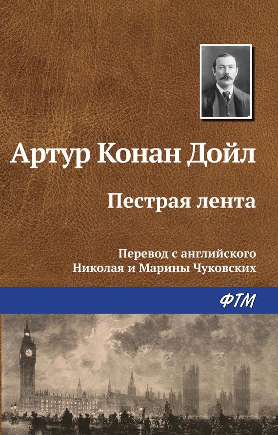 интригующее повествование в книге Артур Конан Дойл
