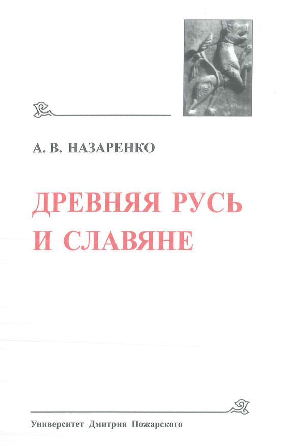 А. В. Назаренко