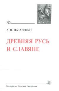Назаренко, А. В.  - Древняя Русь и славяне