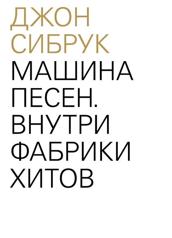 напряженная интрига в книге Джон Сибрук