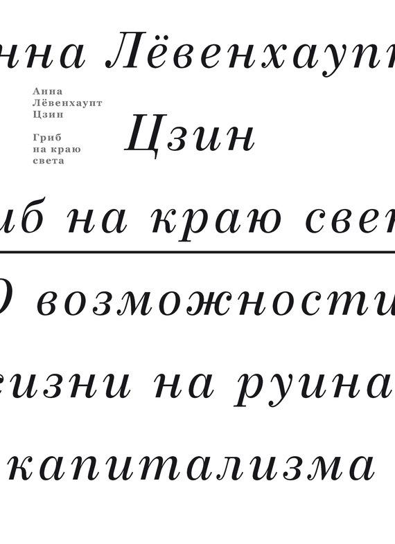 Анна Лёвенхаупт Цзин бесплатно