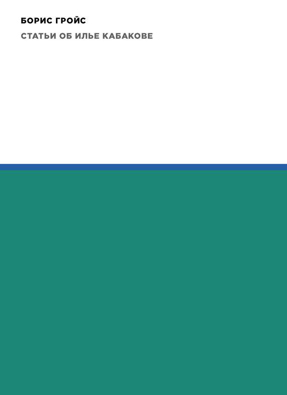 Борис Гройс Статьи об Илье Кабакове борис гройс книга gesamtkunstwerk сталин мягкая обложка