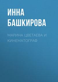 Башкирова, Инна  - Марина Цветаева и кинематограф