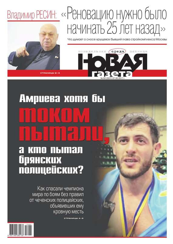 Редакция газеты Новая газета Новая Газета 60-2017