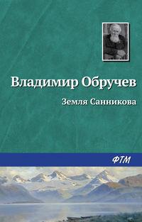 Обручев, Владимир  - Земля Санникова