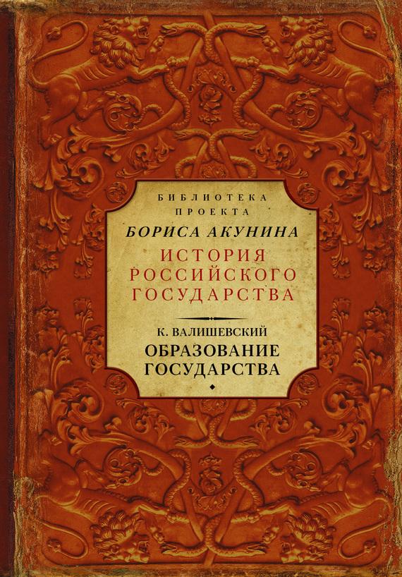 Казимир Валишевский - Образование государства