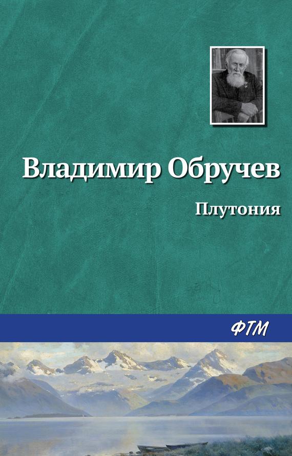 Владимир Обручев бесплатно