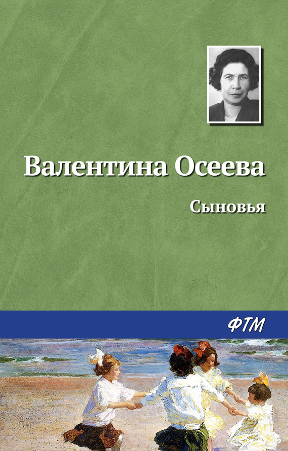 Валентина Осеева Сыновья сыновья и любовники