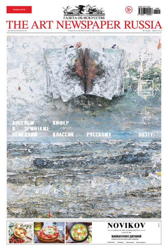Отсутствует The Art Newspaper Russia №05 / июнь 2017 отсутствует the art newspaper russia 02 март 2017