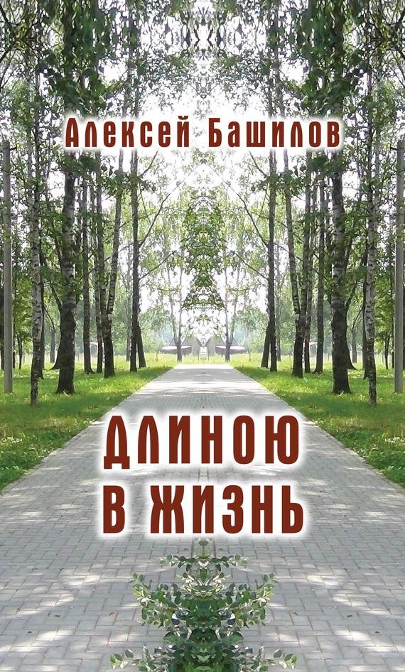 Алексей Башилов. Длиною в жизнь (сборник)
