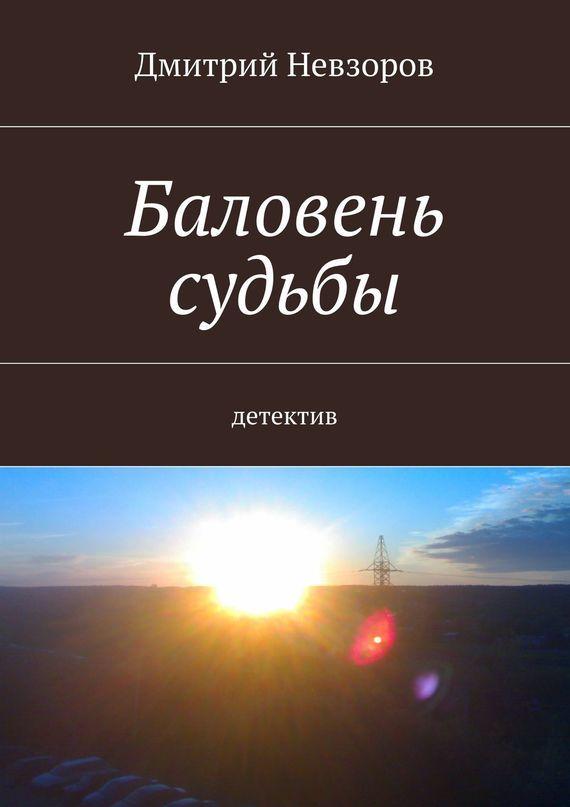 Дмитрий Невзоров, Дмитрий Невзоров - Баловень судьбы