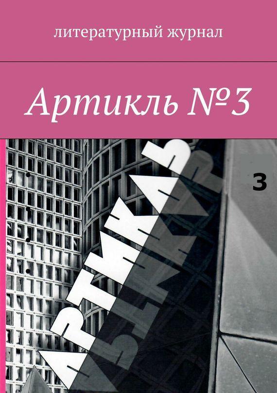 Коллектив авторов Артикль. №3(35) коллектив авторов артикль 3 35