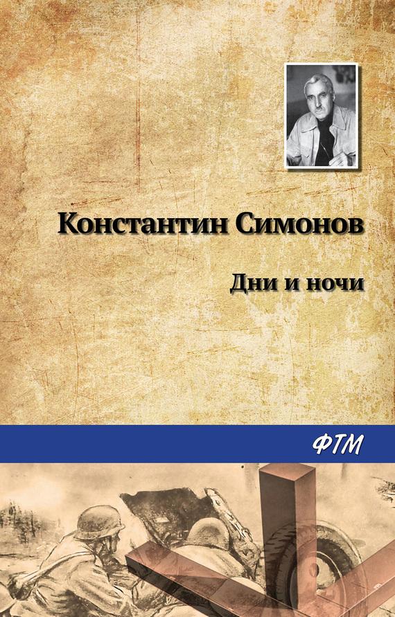 Константин Симонов Дни и ночи игорь ваганов сталинград– от