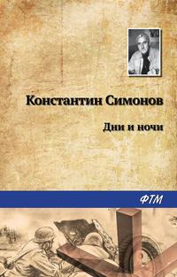 Симонов, Константин  - Дни и ночи