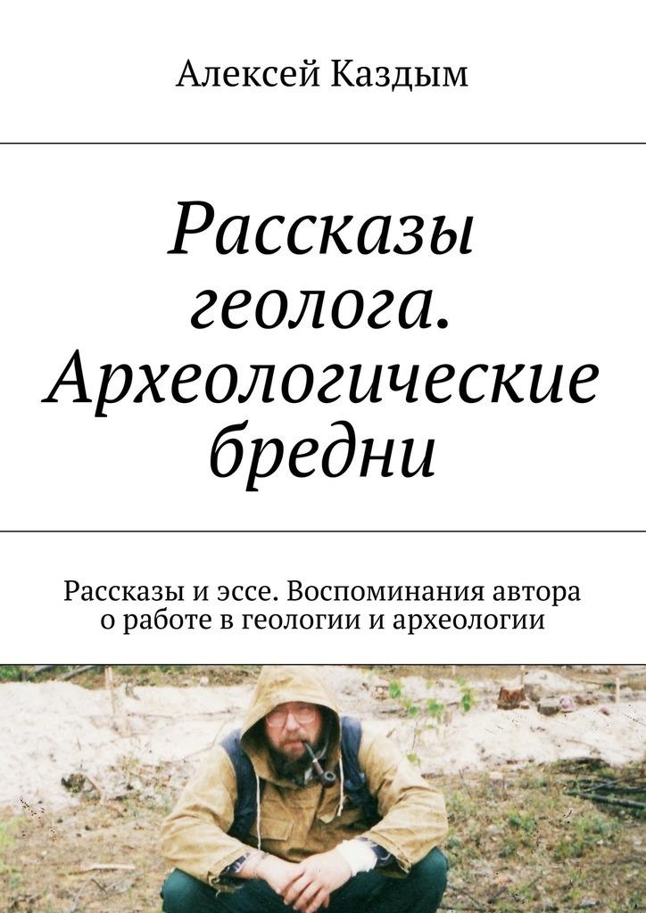 Алексей Аркадьевич Каздым бесплатно