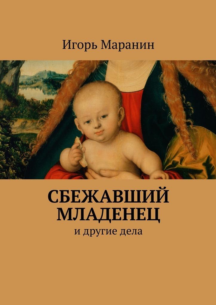 Игорь Юрьевич Маранин Сбежавший младенец. Идругиедела тамбурная дверь на этаже