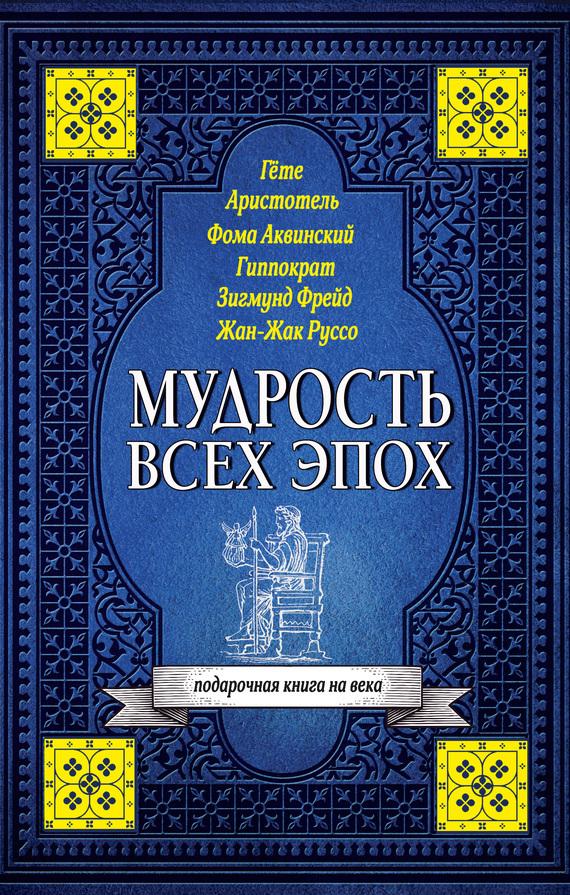 Светлана Кузина - Мудрость всех эпох