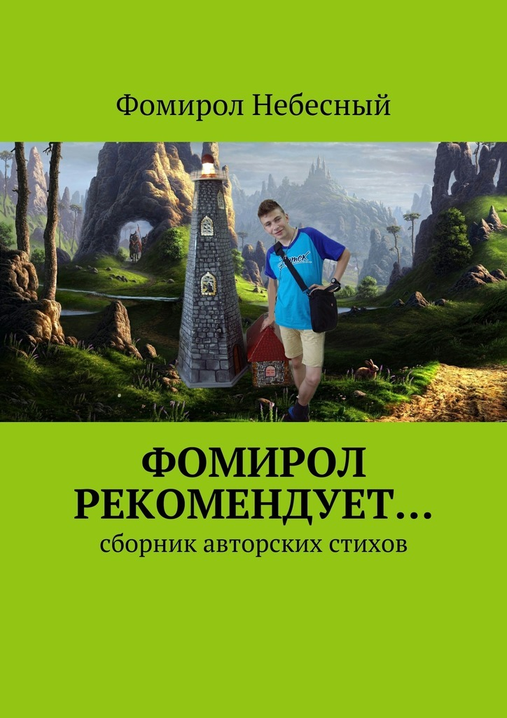Фомирол Небесный Фомирол рекомендует… Сборник авторских стихов