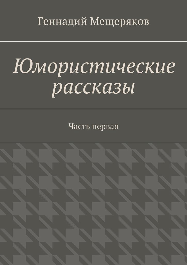 Геннадий Мещеряков бесплатно