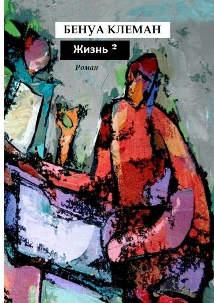 Бенуа Клеман - Жизнь в квадрате. Роман