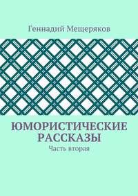 Мещеряков, Геннадий  - Юмористические рассказы. Часть вторая