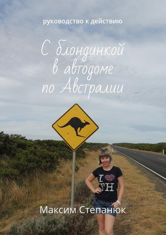 Скачать С блондинкой в автодоме по Австралии. Руководство к действию быстро