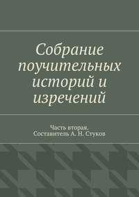 Стуков, А. Н.  - Собрание поучительных историй и изречений. Часть вторая
