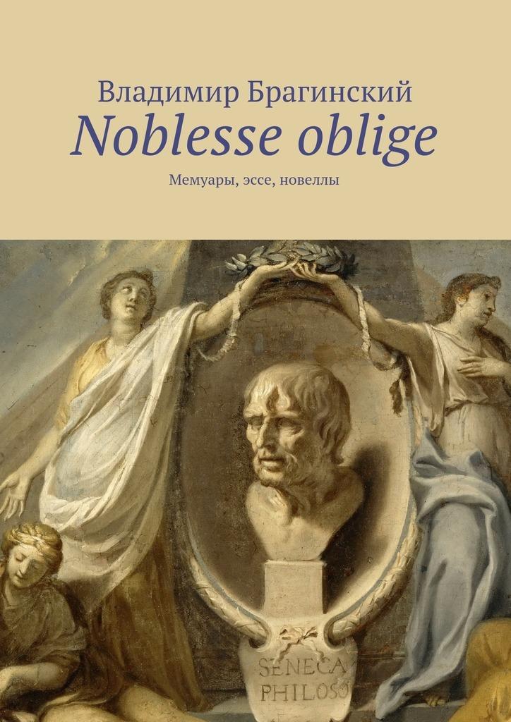 Владимир Брагинский Noblesse oblige. Мемуары, эссе, новеллы кайл иторр noblesse oblige