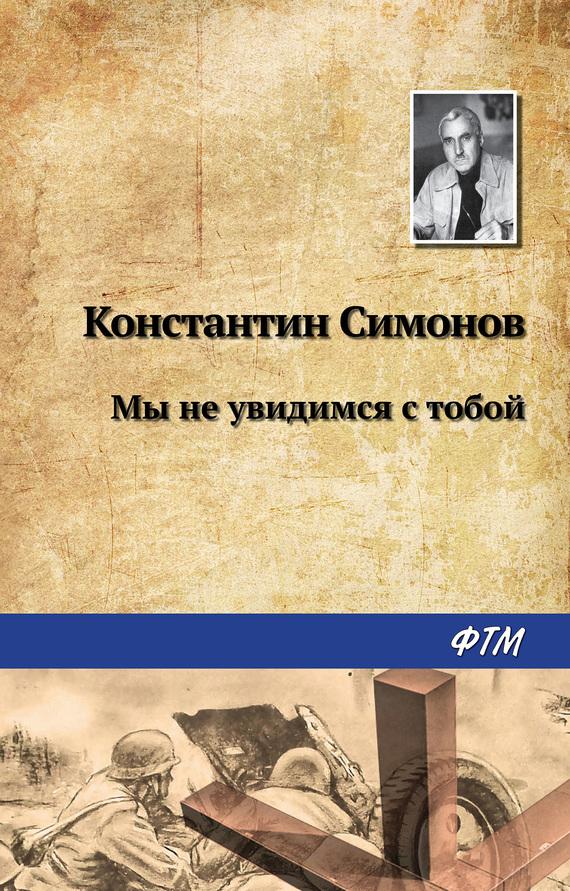 Константин Симонов бесплатно
