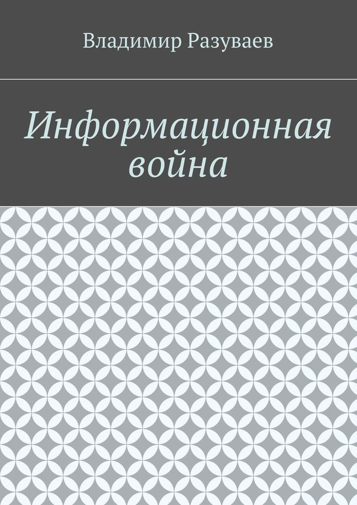 Владимир Разуваев Информационная война эксмо россия против запада 1000 летняя война
