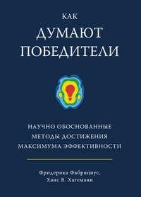 Хагеманн, Ханс В.  - Как думают победители. Научно обоснованные методы достижения максимума эффективности