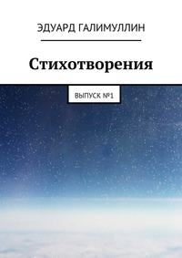 Галимуллин, Эдуард  - Стихотворения. Выпуск№ 1