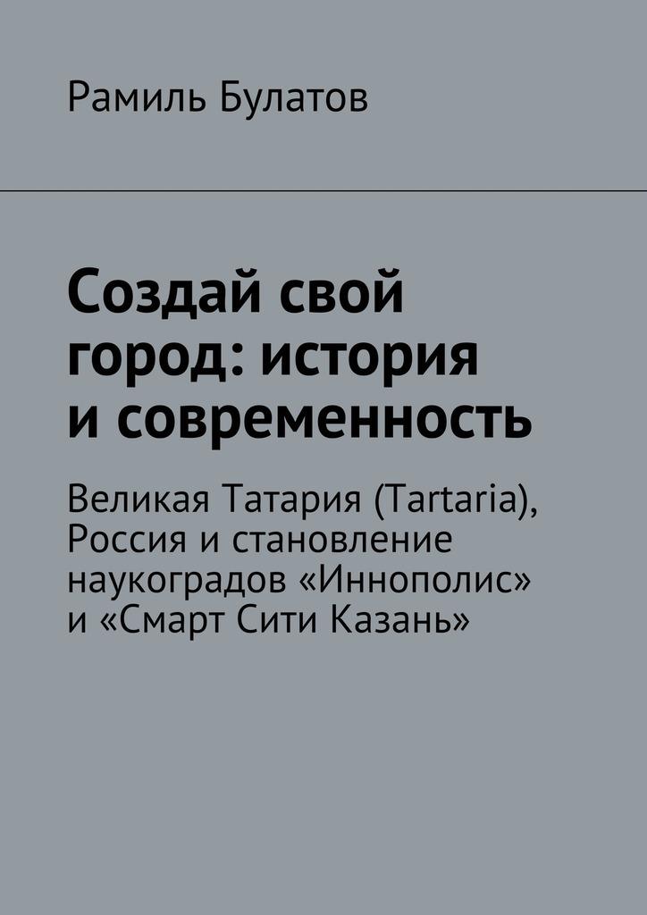 яркий рассказ в книге Рамиль Булатов